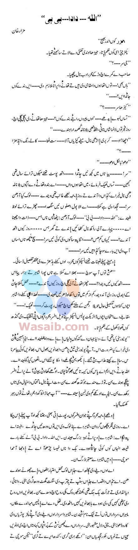 Seraiki Afsana Allah...Dada...Bibi (Mazar Khan) Part-1