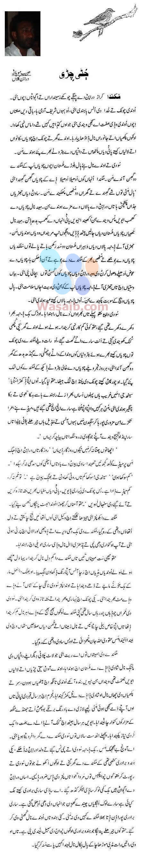 Seraiki Afsana Jatti Chiri (Habib Mohana) Part-1