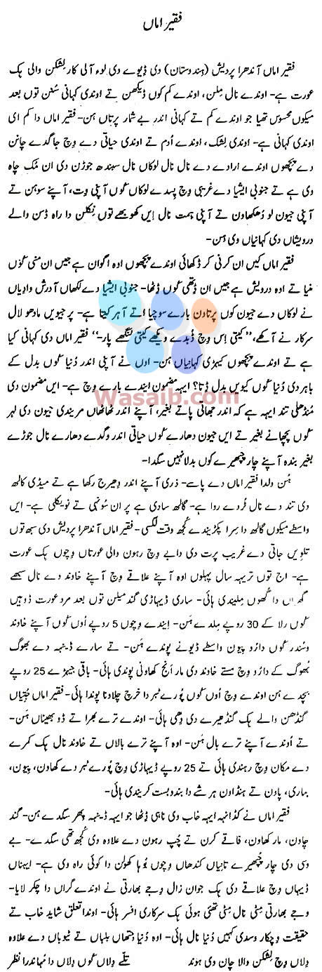 Faqir Amma (Fayyaz Baqir) Part-1