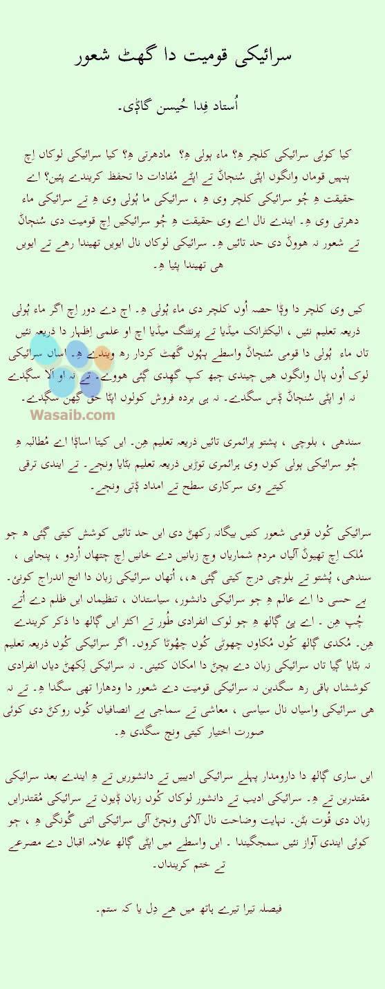 ajj_di_gaalh_06-02-2008.jpg