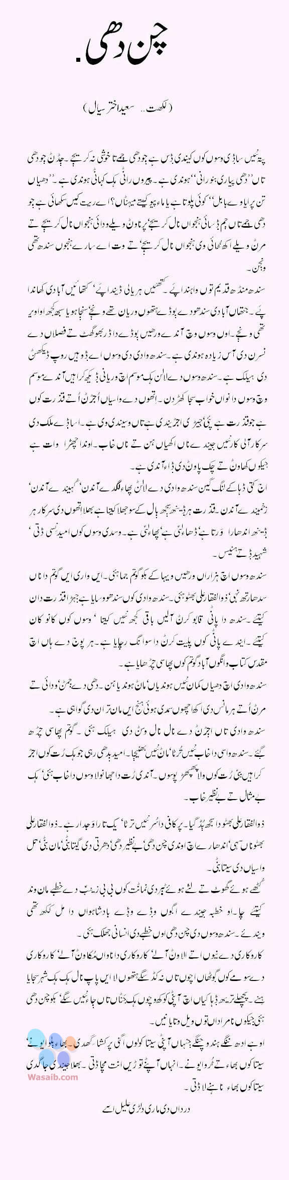 Ajj Di Gaalh - Chan Dhi (Benazir Bhutto)