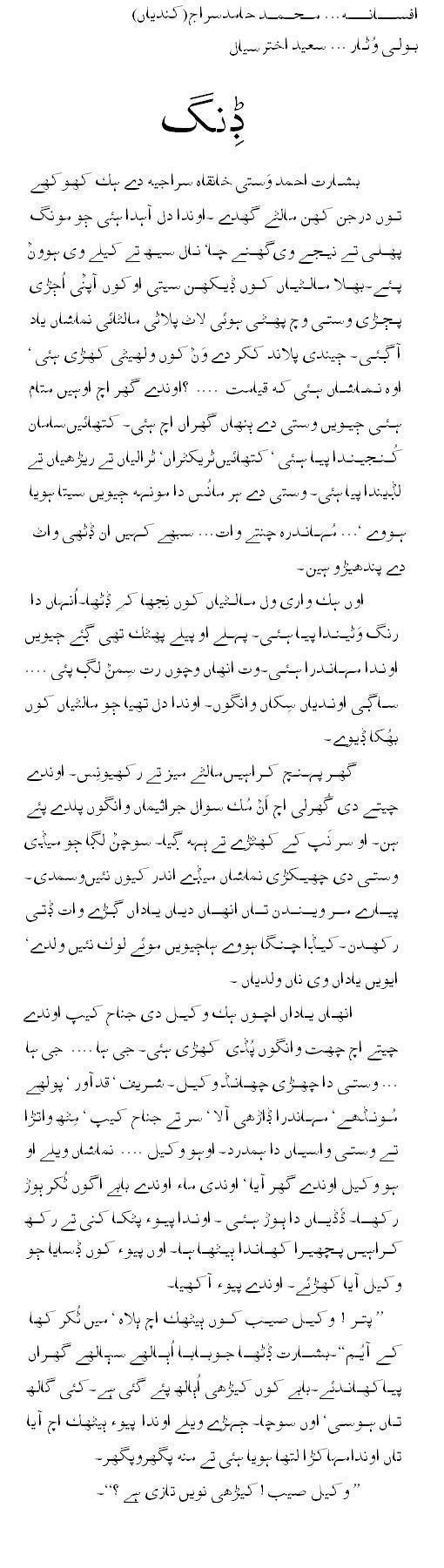Dding (Hamid Siraj/ Translator Saeed Akhtar Zia) - Part 1