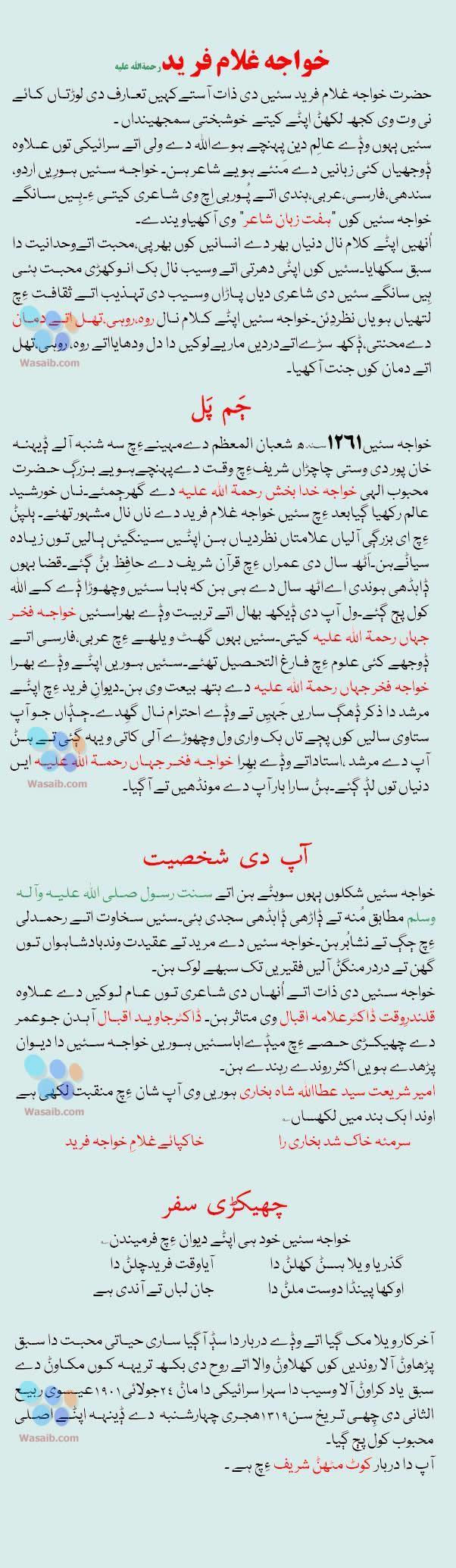 Ajj Di Ggaalh - Khawaja Ghulam Farid (Umar Faizi)
