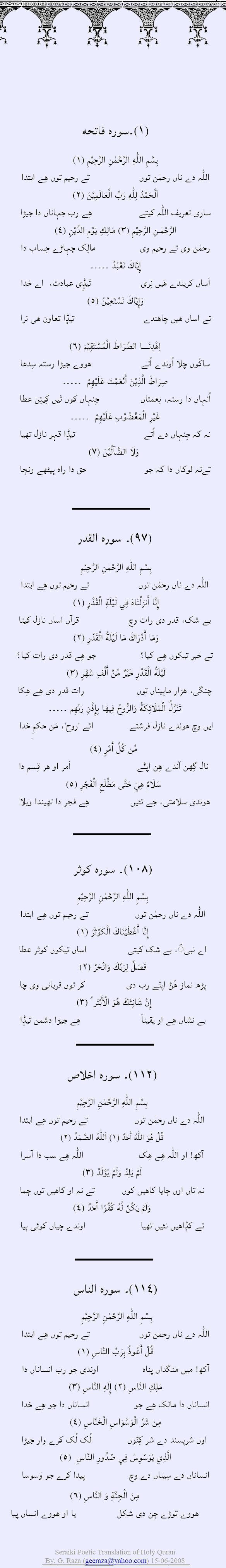 Quran Pak da Seraiki Sheri Terjama